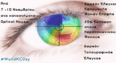 International Keratoconus Day 10/11 Από 7 έως 10 Νοεμβρίου παρέχουμε 20% στους κερατοκωνικους φακους επαφης καθώς και δωρεάν έλεγχος εφαρμογής φακων επαφης. για περισσότερες πληροφορίες ενημερωθείτε στα καταστηματα μας σε Ηρακλειο και Ρόδο. #worldKCDay #goodmorning #haveaniceweek #contactlenses #menicon #opticalhousegr